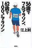 56歳でフルマラソン 62歳で100キロマラソン (扶桑社文庫)