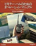 ビギナー・ハムのためのオペレーション・マニュアル—アマチュア無線の世界を紹介! (ham operation series)