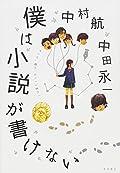 中村航/中田永一『僕は小説が書けない』の表紙画像