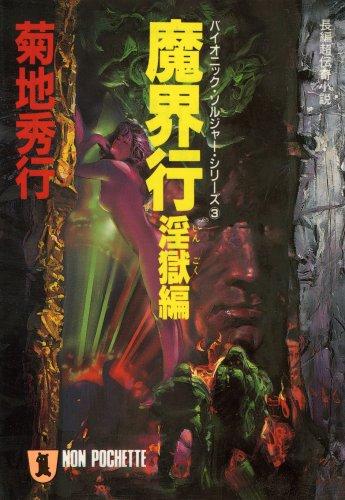 魔界行〈淫獄編〉 (ノン・ポシェット―バイオニック・ソルジャー・シリーズ)の詳細を見る