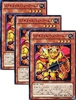 【3枚セット】 遊戯王カード 【 コアキメイル・ウォーアームズ 】 EXP3-JP002-N 《 エクストラパックVol.3 》
