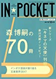 IN★POCKET 2017年12月号