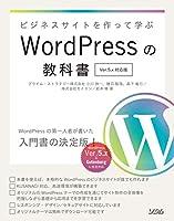 ビジネスサイトを作って学ぶ WordPressの教科書 Ver.5.x対応版