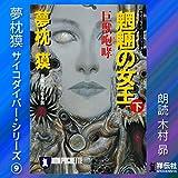 サイコダイバーシリーズ9・魍魎の女王 下 : <巨獣咆哮>: <巨獣咆哮>