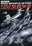 世界の傑作機No.159 ヤコヴレフYak-25/-28