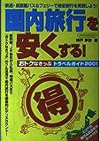 国内旅行を安くする!―おトクなきっぷトラベルガイド (2001) (イカロスMOOK)
