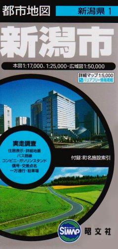 新潟市 (都市地図―新潟県)