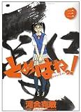 とめはねっ! 3―鈴里高校書道部 (ヤングサンデーコミックス)