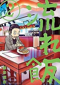 流れ飯 2巻 (芳文社コミックス)