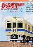 鉄道模型趣味 2014年 03月号 [雑誌]