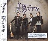 美男<イケメン>ですね-日本版オリジナルサウンドトラックCD 画像