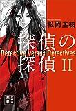 探偵の探偵II (講談社文庫)