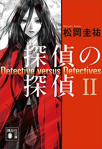 探偵の探偵II (講談社文庫)の詳細を見る