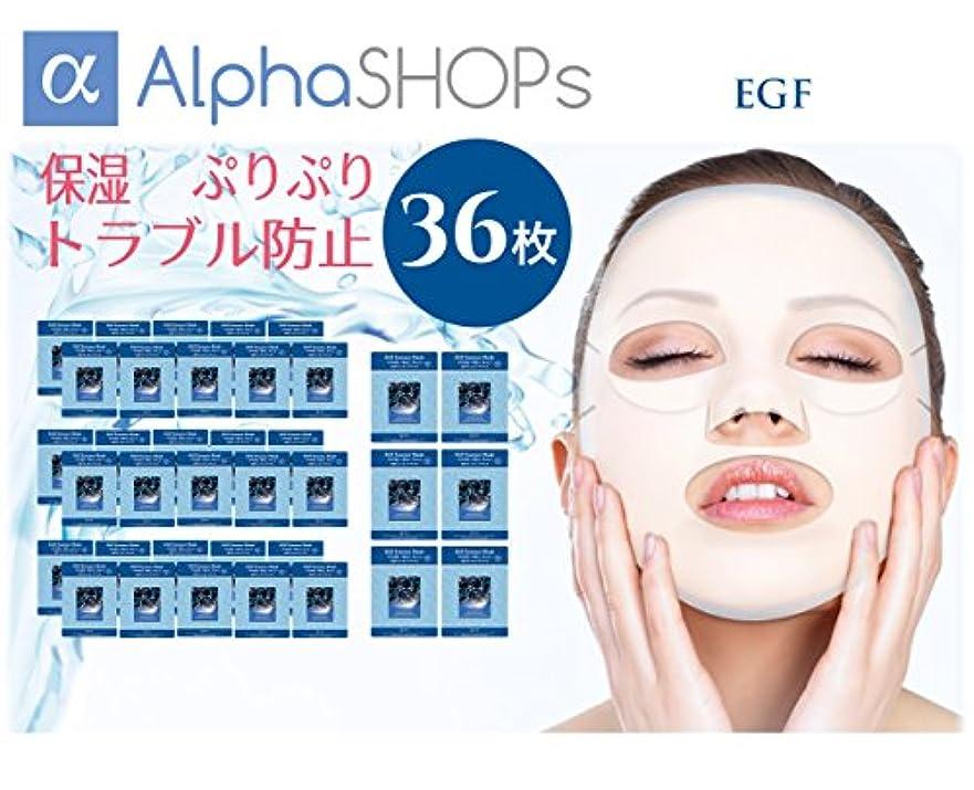 空白ウォーターフロントバーチャル36枚セット EGF エッセンスマスク 韓国コスメ MIJIN(ミジン)