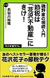磯野家の相続入門 - 節税は「花沢不動産」にきけ! (中公新書ラクレ)