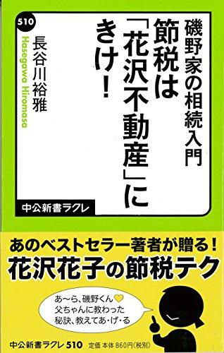 磯野家の相続入門 - 節税は「花沢不動産」にきけ! (中公新書ラクレ)の詳細を見る