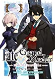 Fate/Grand Order -mortalis:stella- 第5節 邪竜百年戦争 オルレアン・後 Fate/Grand Order -mortalis:stella- 連載版 (ZERO-SUMコミックス)