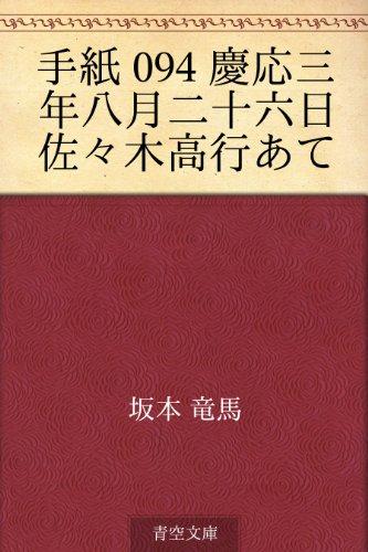 手紙 094 慶応三年八月二十六日 佐々木高行あての詳細を見る