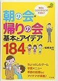 朝の会・帰りの会 基本とアイデア184 (ナツメ社教育書BOOKS)