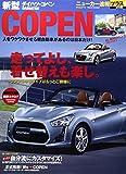 ダイハツ新型COPEN (CARTOP MOOK ニューカー速報プラス)