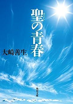 [大崎 善生]の聖の青春 (角川文庫)