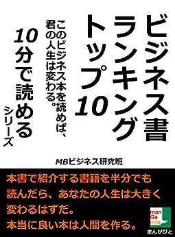 [MBビジネス研究班]のビジネス書ランキングトップ10 このビジネス本を読めば、君の人生は変わる。 10分で読めるシリーズ