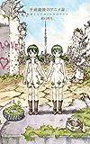 平成最後のアニメ論: 教養としての10年代アニメ (ポプラ新書) 画像