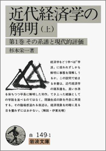 近代経済学の解明〈上〉第1巻その系譜と現代的評価 (岩波文庫)の詳細を見る