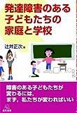 発達障害のある子どもたちの家庭と学校