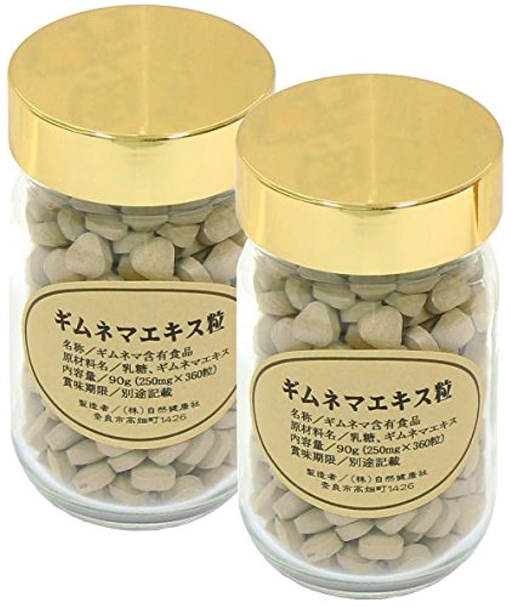 雄大な湿った防腐剤自然健康社 ギムネマエキス粒 90g(250mg×360粒)×2個 ビン入り