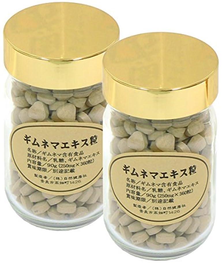 四麦芽供給自然健康社 ギムネマエキス粒 90g(250mg×360粒)×2個 ビン入り