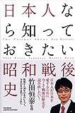 日本人なら知っておきたい昭和戦後史 -