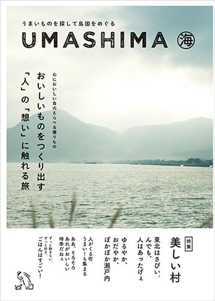 酸度マラドロイト利得CONCENT?うましま (umashima) グルメ カタログギフト 海コース