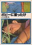 ボビーに首ったけ (1980年) (角川文庫)