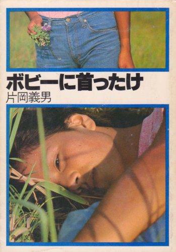 ボビーに首ったけ (1980年) (角川文庫)の詳細を見る
