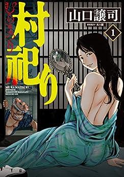 [山口譲司, 木口銀]の村祀り 1巻 (芳文社コミックス)