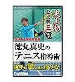 【硬式テニス練習法DVD】四日市工業高校監督 徳丸真史のテニス指導術