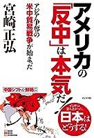 宮崎 正弘 (著)(5)4点の新品/中古品を見る:¥ 2,593より
