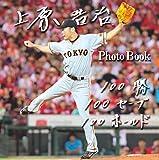 上原浩治 Photo Book 100勝 100セーブ 100ホールド
