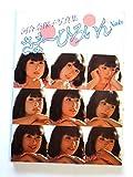 さま〜ひろいんNaoko―河合奈保子写真集