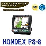 ホンデックス PS-8