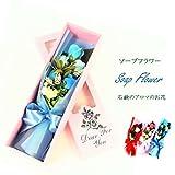 fleurmelody フラワーギフト ソープフラワー 光触媒 バラ5本 花束 アレンジメント So-5 (青)