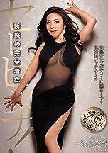 セレビッチ! ~誘惑の完全着衣~ 一条綺美香 AVS collector's [DVD]
