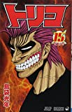 トリコ 15 (ジャンプコミックス)