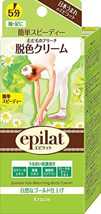 ブリード酸っぱい可動式エピラット 脱色クリームスピーディー 55g+55g  [医薬部外品]