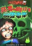 怪談図書館〈3〉死者の町行き幽霊電車 (怪談図書館 3)