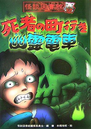 怪談図書館〈3〉死者の町行き幽霊電車 (怪談図書館 3)の詳細を見る