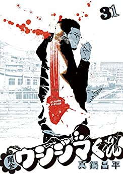[真鍋昌平]の闇金ウシジマくん(31) (ビッグコミックス)