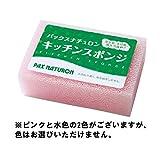 【お徳用 20 セット】 パックスナチュロン キッチンスポンジ 1個入×20セット