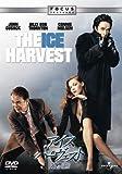 アイス・ハーヴェスト 氷の収穫 (ユニバーサル・セレクション2008年第10弾) 【初回生産限定】
